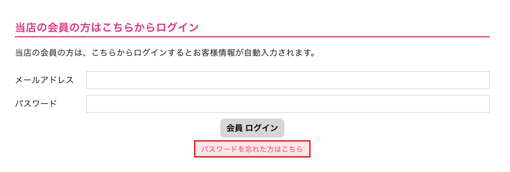 購入画面内ログインフォーム